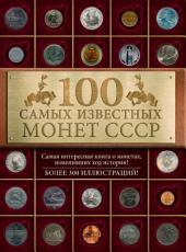 100 самых знаменитых монет СССР