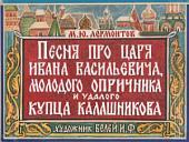 Песня про царя Ивана Васильевича, молодого опричника и удалого купца Калашникова (Диафильм)