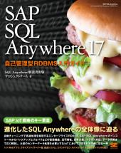 SAP SQL Anywhere 17 自己管理型RDBMS入門ガイド