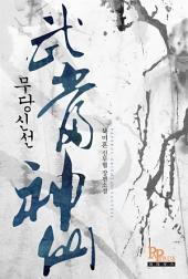 [세트] 무당신선 (개정판) (전15권/완결)