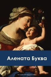 The Scarlet Letter, Bulgarian edition