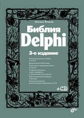 Библия Delphi (3-е издание)