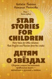 Детям о звёздах. Star Stories for Children
