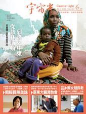 宇宙光雜誌506期: 從普林斯頓到烽火中東──台裔獨立記者蘇奕安