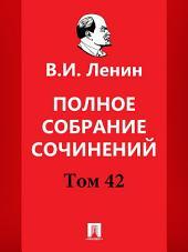 Полное собрание сочинений. Сорок второй том.