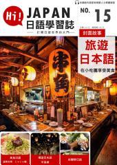 HI!JAPAN日語學習誌 第15期: 最豐富的日語自學教材