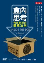 盒內思考: 有效創新的簡單法則