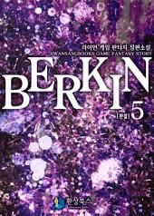 [걸작] 버킨 5 (완결)
