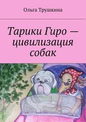 Тарики Гиро – цивилизация собак