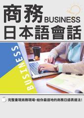 商務日本語會話: 最豐富的日語自學教材