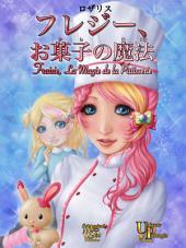 フレジー、お菓子の魔法: Fraisie, la magie de la pâtisserie