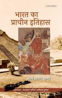 Bharat ka Prachin Itihas PDF
