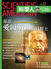 科學人(第32期/2004年10月號): SM032