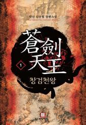 [무료] 창검천왕 1