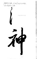 Cha no yu no shiori PDF