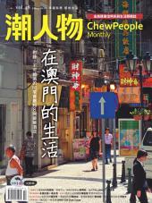 潮人物 2014年10月號 vol.48: 在澳門的生活