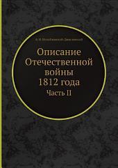 Описание Отечественной войны 1812 года: Часть 2