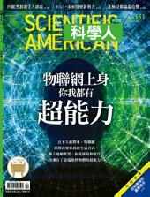 科學人(第151期/2014年9月號): SM151