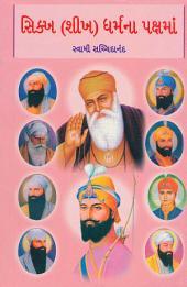 Sikha (shikh) Dharmna Pakshma