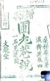 Zōho horō kōsetsu ichimei Uji no Sono