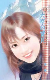 大亨的寶貝~豪門遊戲 外一章: 禾馬文化甜蜜口袋系列098