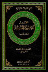 معجم المشاريع الحسينيّة - الجزء الأوّل: دائرة المعارف الحسينية
