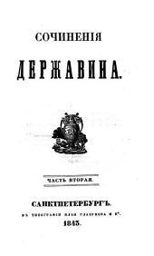 Сочинения Гавриила Романовича Державина: Часть вторая