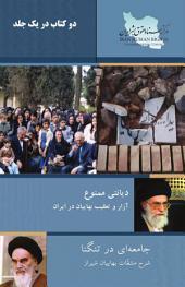 دیانتی ممنوع - آزار و تعقیب بهاییان در ایران: dianati mamnoo