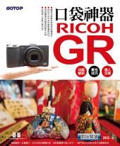 口袋神器Ricoh GR|功能解析x實拍技巧x達人分享 (電子書)
