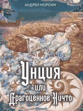 Унция: Роман-фантазия. Музыкальное фэнтези: Иллюстрированное издание