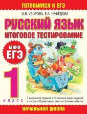 Русский язык. Итоговое тестирование. 1 класс