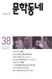 계간 문학동네 2004년 봄호 통권 38호