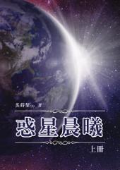 惑星晨曦【上冊】