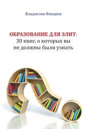 Образование для элит:: 30 книг, о которых вы не должны были узнать