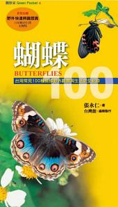 蝴蝶100:台灣常見100種蝴蝶野外觀察及生活史全紀錄