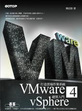 打造雲端作業系統--VMware vSphere 4建置入門(電子書)
