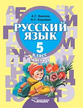 Русский язык. 5 класс. Часть 1