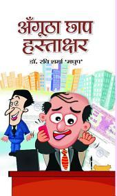 अँगूठा छाप हस्ताक्षर: Angutha Chhap Hastakshar