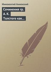Сочинения гр. А. К. Толстого как педагогический материал. Часть вторая. Эпические мотивы