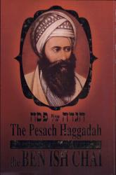 Ben Ish Chai Haggadah Book PDF