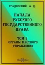 Начала русского государственного права