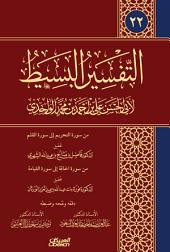التفسير البسيط لأبي الحسن علي بن أحمد بن محمد الواحدي: الجزء الثاني والعشرون : من سورة التحريم إلى سورة القلم ومن سورة الحاقة إلى سورة القيامة