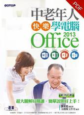 中老年人快樂學電腦 - Office 2013 (Word / Excel / PowerPoint / Outlook)(電子書)