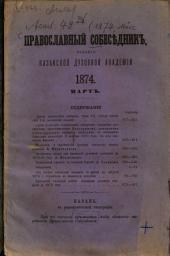 Pravoslavnyj sobesednik: 1874,3, Volume 1874, Issue 3