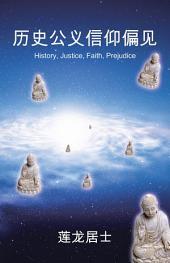 History, Justice, Faith, Prejudice
