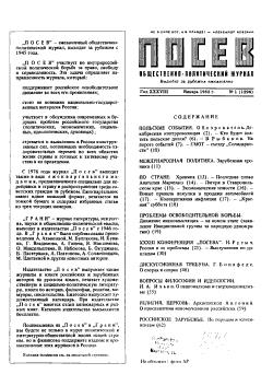 Posev PDF