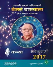 Aapki Sampurna Bhavishyavani 2017 Kanya