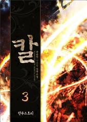 칼 3: 오리무중