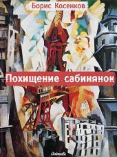 Похищение сабинянок (рассказы, роман: фантастика, фарс, сатира)