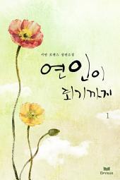 연인이 되기까지 1/2